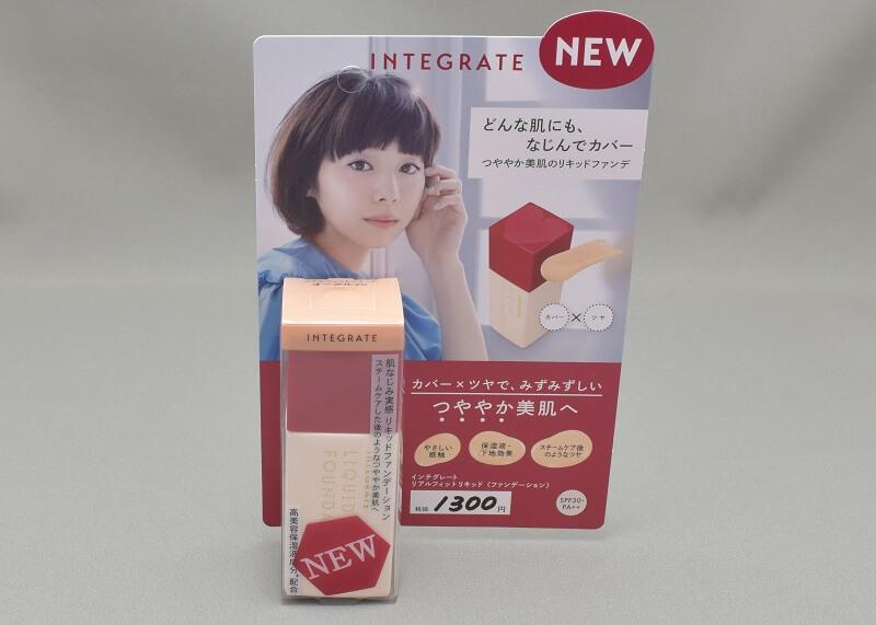 インテグレートリアルフィットリキッドが売られてたパッケージ