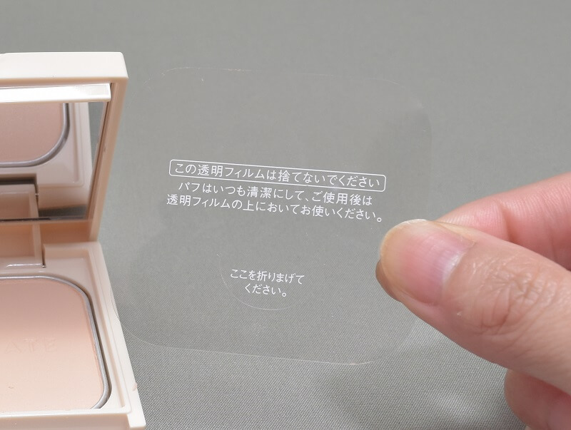 インテグレートスーパーキープパウダーの粉飛び防止フィルム