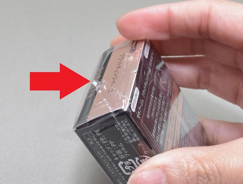 マキアージュフラットチェンジベースのパッケージの外し方