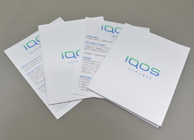 新型アイコス「iQOS 2.4 Plus」の説明書と保証書
