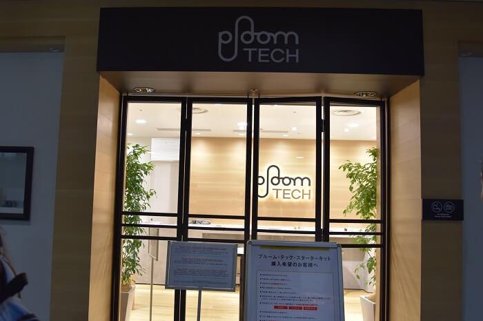 プルームテック専門店「Ploom Shop(プルームショップ)キャナルシティ博多店」の整理券配布の様子とか。