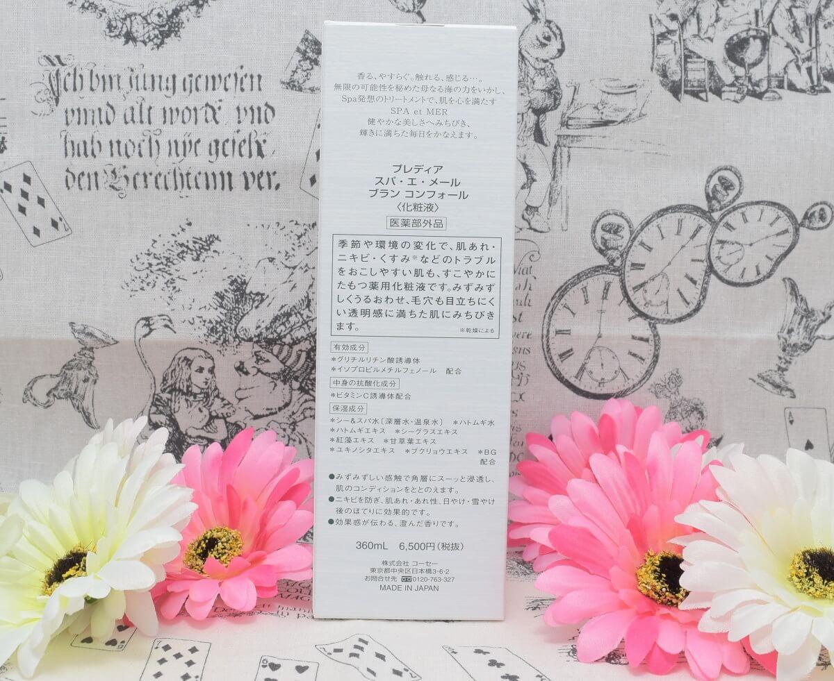 プレディア/スパ・エ・メールブランコンフォール(化粧液)の外箱裏面