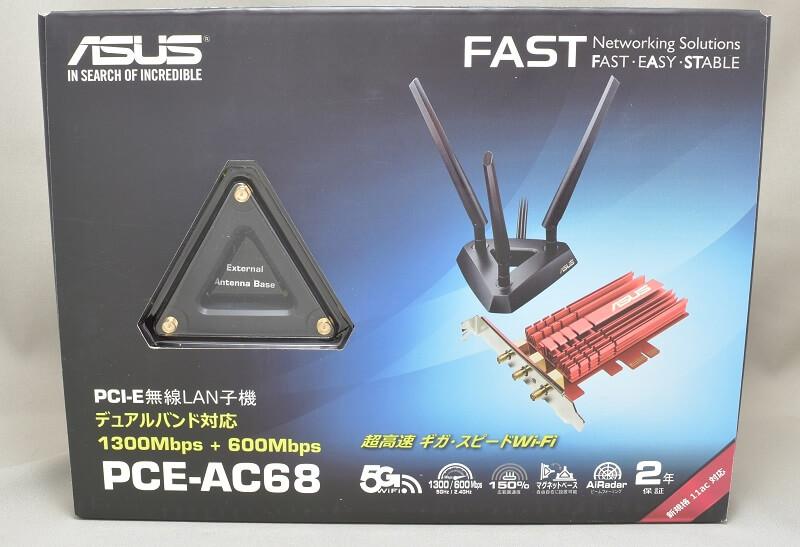 ASUSの「PCE-AC68」の外箱
