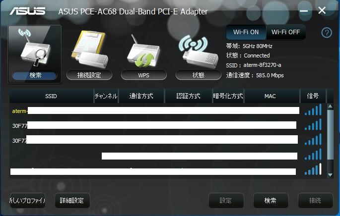PCE-AC68に付いてきたソフトの画面