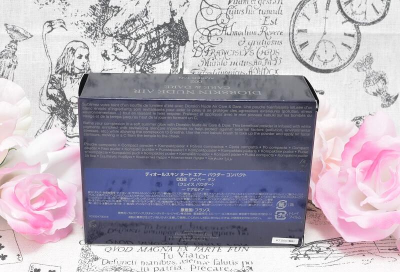ディオールスキン/ヌードエアーパウダーコンパクト#002の外箱裏面