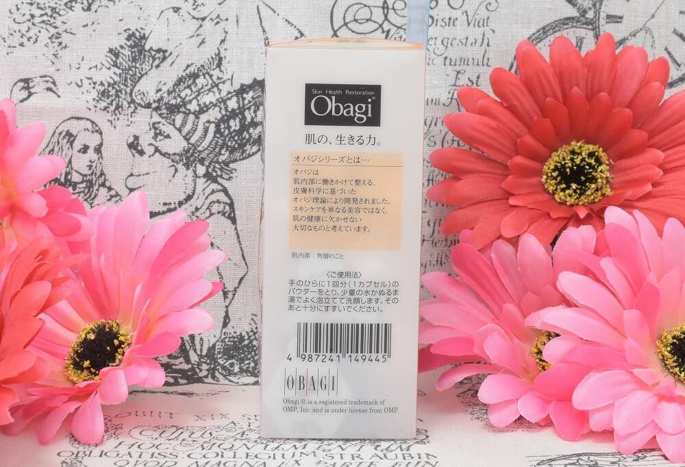 オバジ/オバジC酵素洗顔パウダーのパッケージ側面