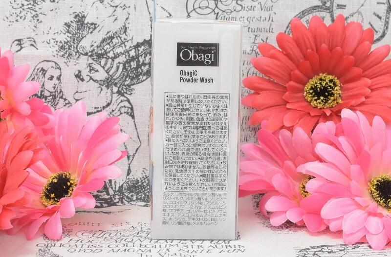 オバジ/オバジC酵素洗顔パウダーのパッケージ側面2