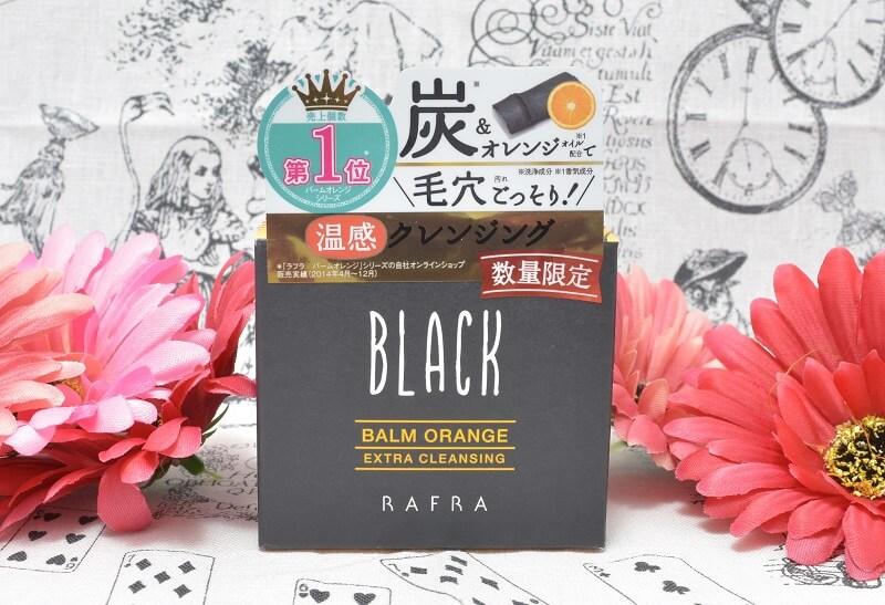 ラフラ / バームオレンジ(ブラック)の外箱正面