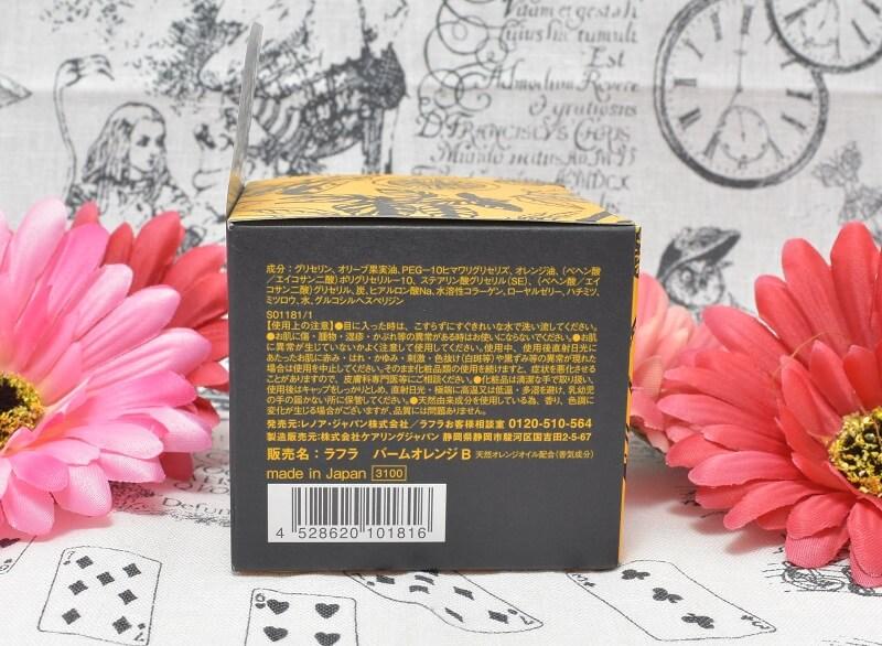 ラフラ / バームオレンジ(ブラック)の外箱側面1