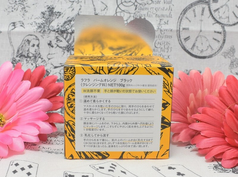 ラフラ / バームオレンジ(ブラック)の外箱裏面