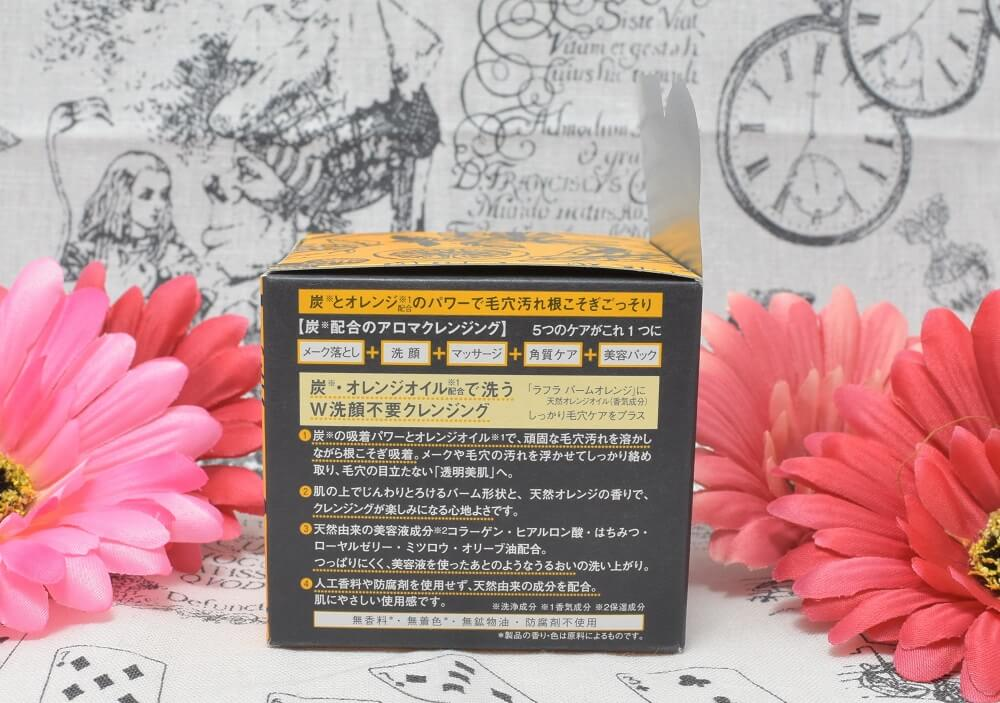 ラフラ / バームオレンジ(ブラック)の外箱側面2
