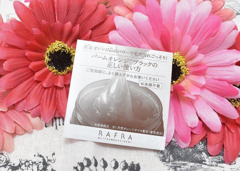 ラフラ / バームオレンジ(ブラック)の使い方説明書