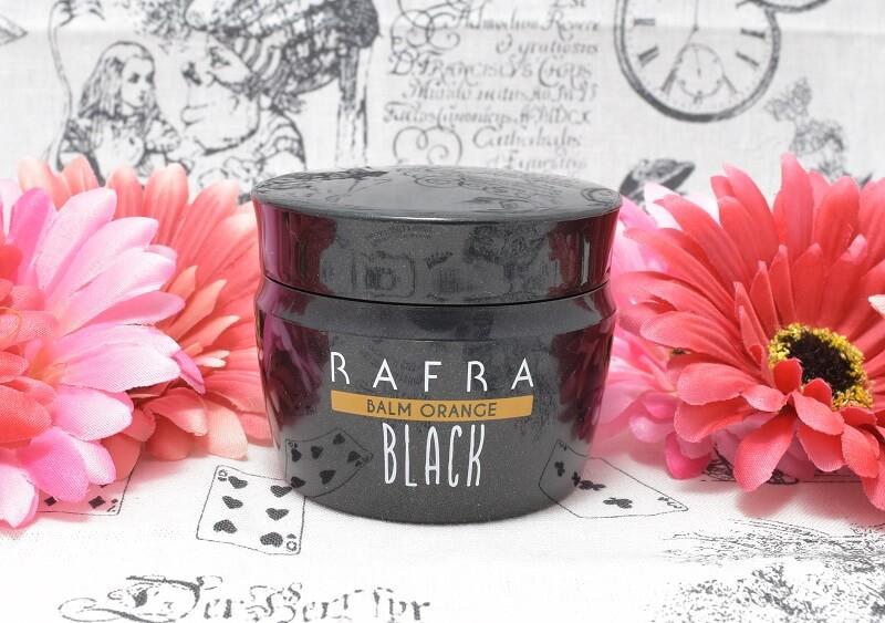 ラフラ / バームオレンジ(ブラック)の容器