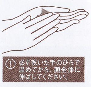 ラフラ / バームオレンジ(ブラック)の使い方(付属の説明書画像)2