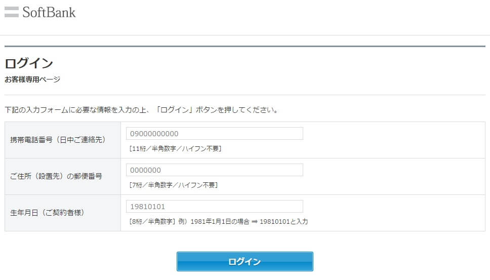 マイソフトバンクのログイン画面