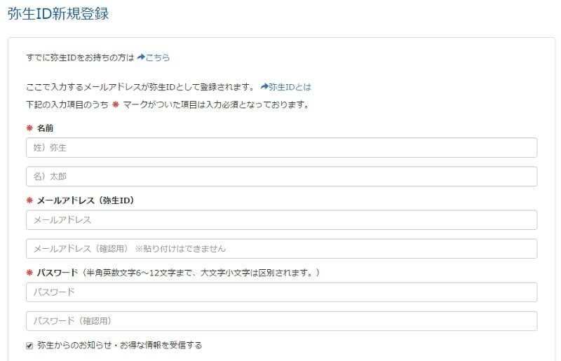 やよいの白色申告オンラインに申し込む前の弥生ID登録画面1