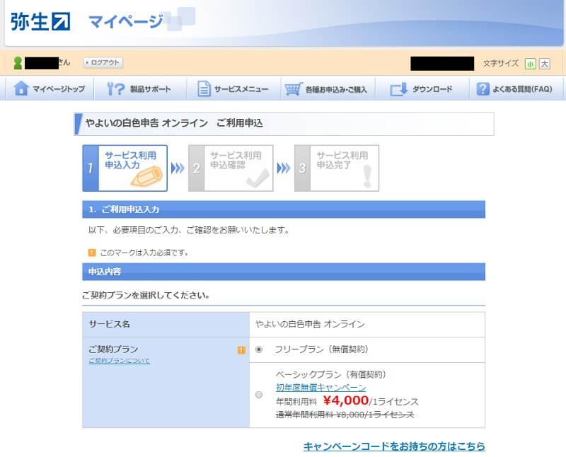 やよいの白色申告オンラインのご利用申し込み画面1