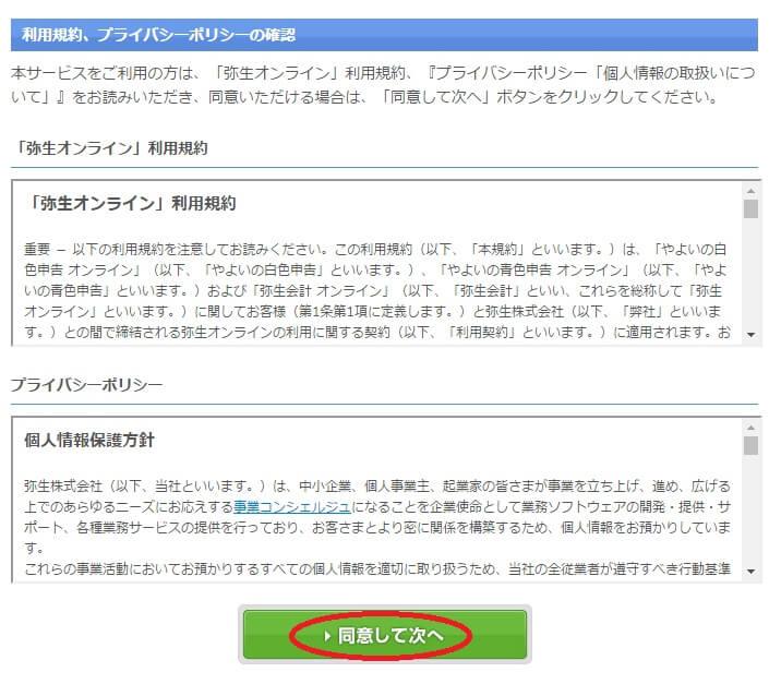 やよいの白色申告オンラインのご利用申し込み画面3