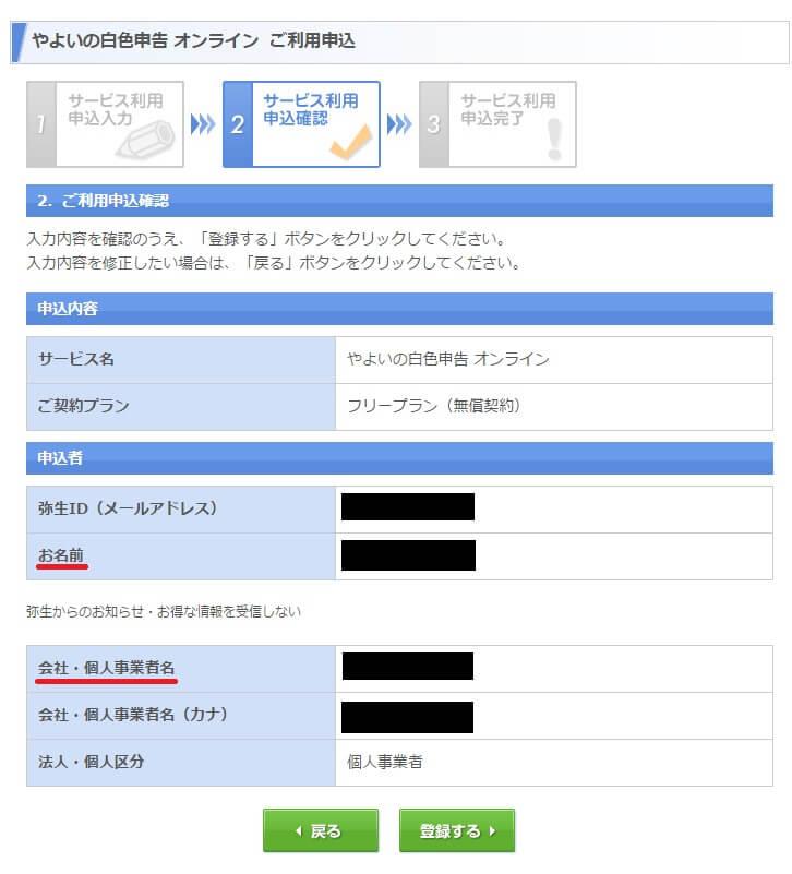 やよいの白色申告オンラインのご利用申し込みの確認画面