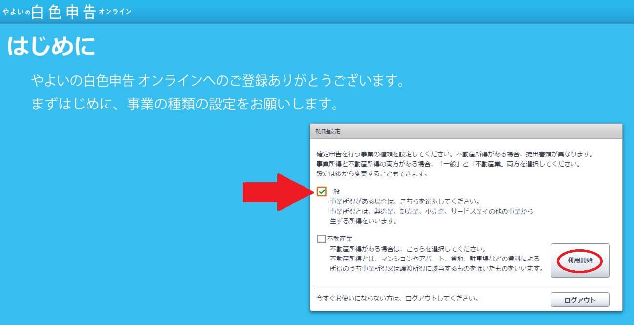 やよいの白色申告オンラインに初めてログインする時の画面