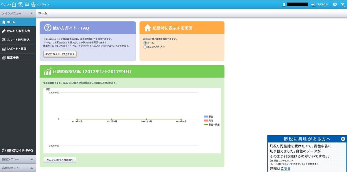 やよいの白色申告オンラインのホーム画面