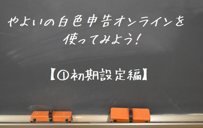 やよいの白色申告オンラインを使ってみよう!【①初期設定編】~経費を追加してみる!~
