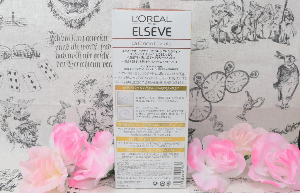 ロレアルパリ / エクストラ オーディナリー オイル ラクレム ラヴォン クレンジング クリーム(とてもしっとり)の外箱裏面