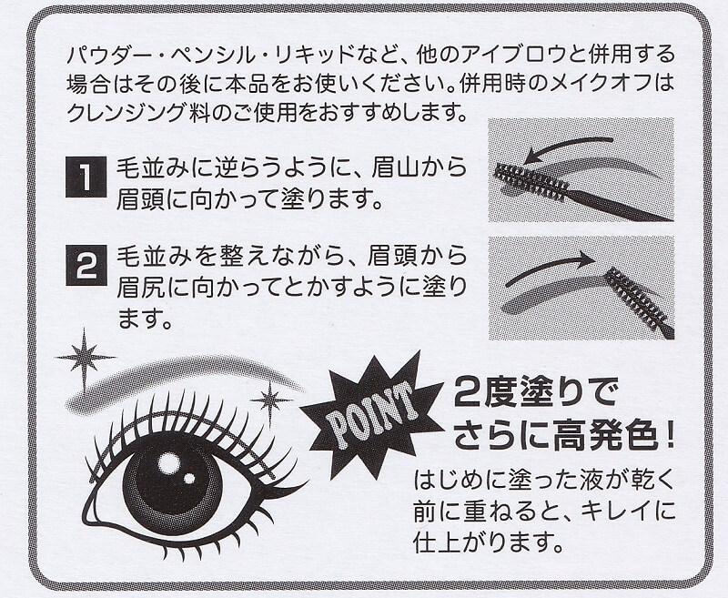 キスミー/ヘビーローテーション カラーリングアイブロウN #05の使い方
