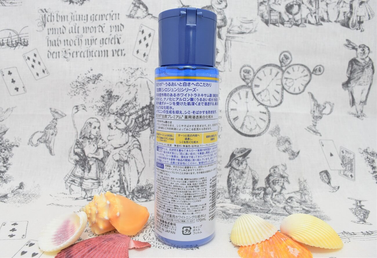 肌ラボ / 白潤プレミアム 薬用浸透美白化粧水のボトル裏面