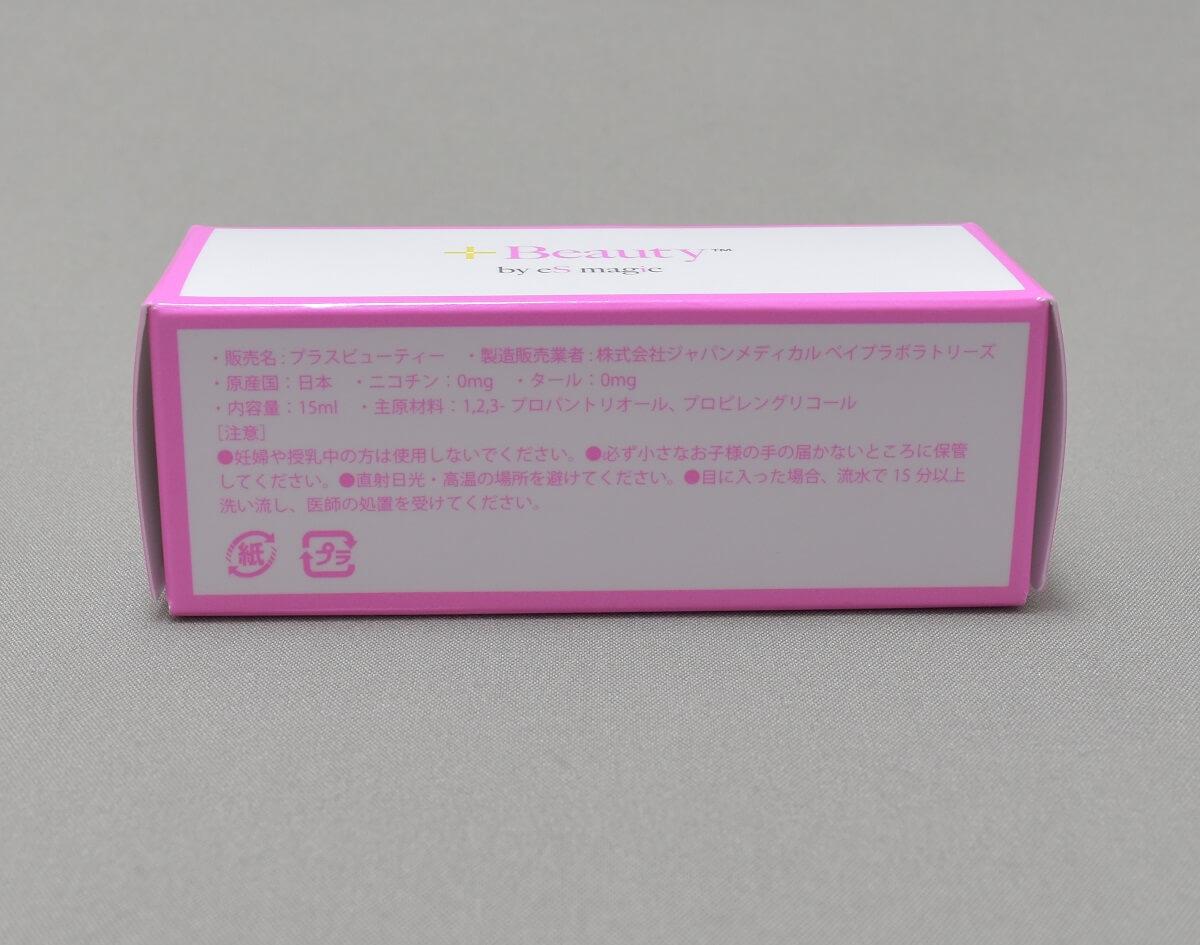 「+Beauty 吸う美容液」のリキッドの外箱裏面