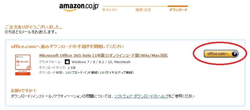 Microsoft Office 365 Soloをアマゾンで買った直後の画面