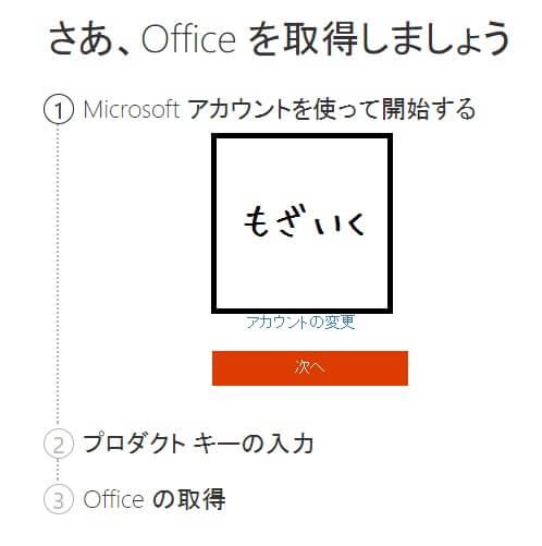Microsoft Office 365 Soloをアマゾンで買ったらマイクロソフトのページに飛んでいく