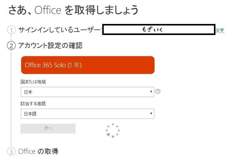 Microsoft Office 365 Soloをアマゾンで買ったらマイクロソフトのページで地域と言語の確認がある