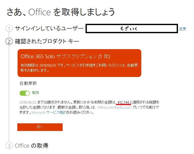 Microsoft Office 365 Soloをアマゾンで買ったらマイクロソフトのページで自動更新をすすめられる
