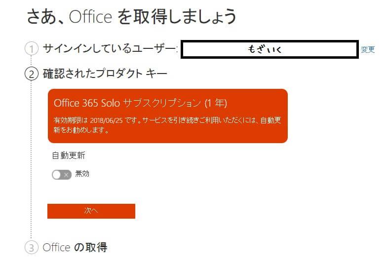 Microsoft Office 365 Soloをアマゾンで買ったらマイクロソフトのページで自動更新がすすめられるけど無効にした