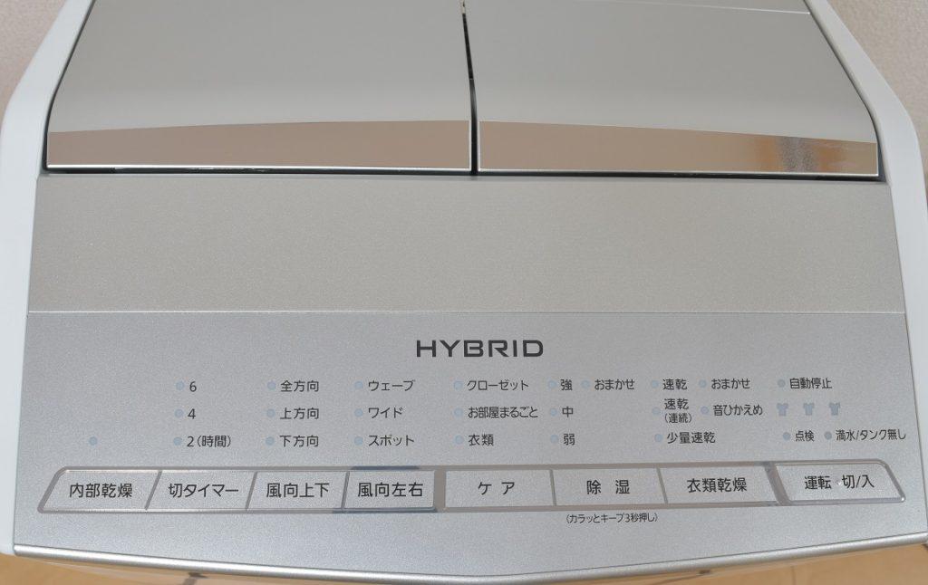 パナソニックの衣類乾燥除湿機「F-YHPX200-S」のパネル部分