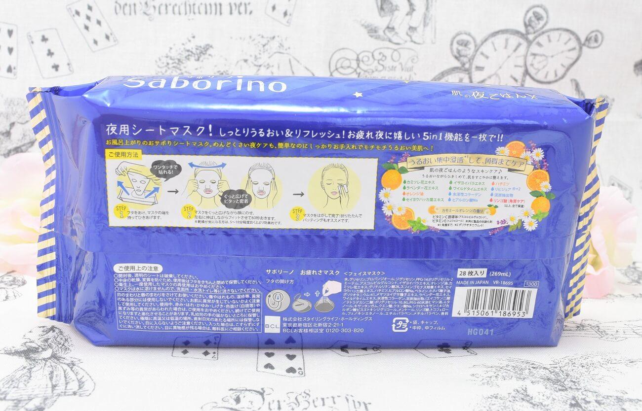 サボリーノの「お疲れさマスク」のパッケージ裏面