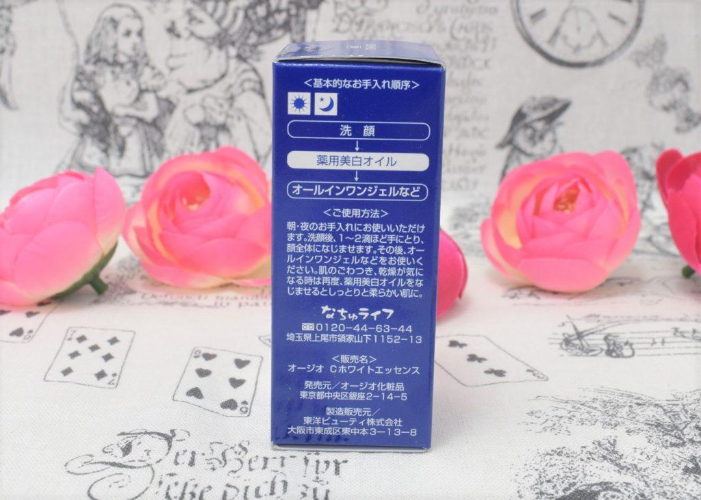 薬用美白オイル(BIHAKU)の外箱側面