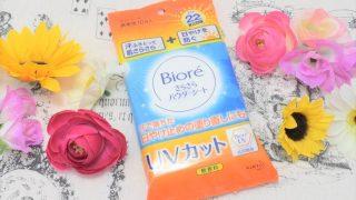 【レポ】ビオレ / さらさらパウダーシート UVc (化粧水・日焼け止め)