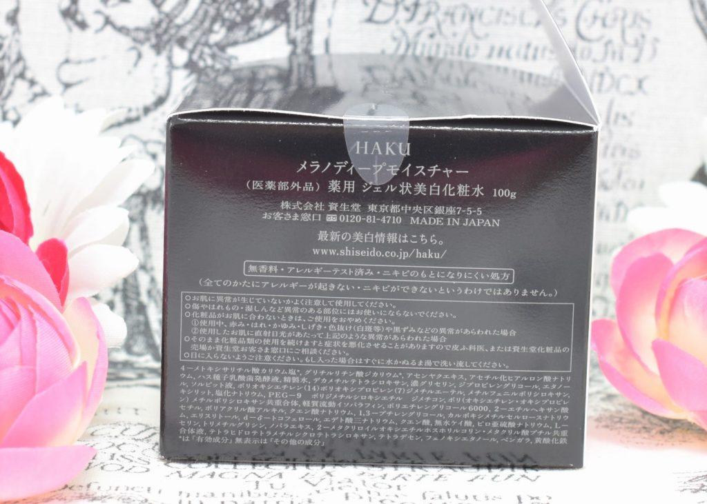 HAKU メラノディープモイスチャーの外箱側面