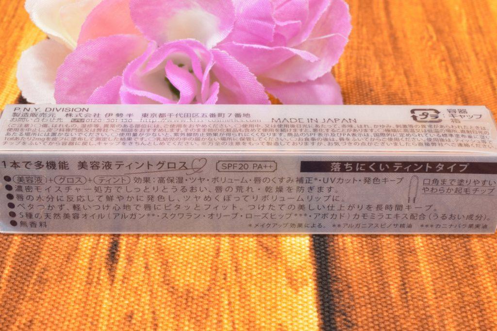 キス エッセンスグロス #06(ティントタイプ)のパッケージ裏面