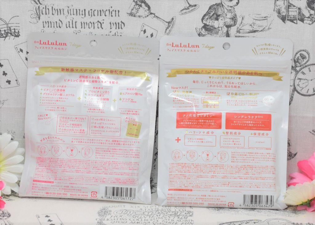 ルルルン / フェイスマスク 新しい白のルルルンのパッケージとルルルン旧作を比較してみた!2