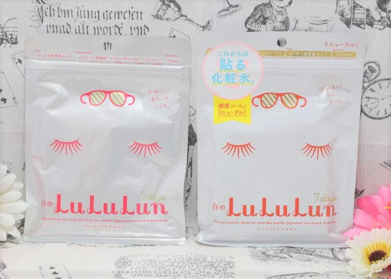 ルルルン / フェイスマスク 新しい白のルルルンのパッケージとルルルン旧作を比較してみた!