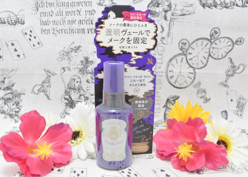 マジョリカマジョルカ/ワンダーフィクサー(化粧水状おしろい)のパッケージ