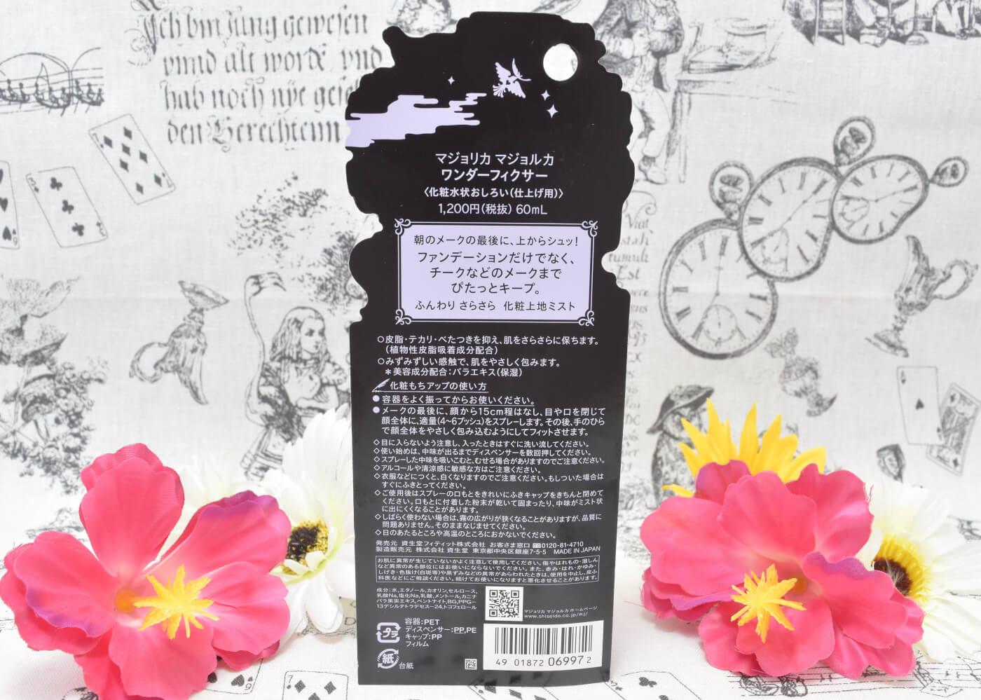 マジョリカマジョルカ/ワンダーフィクサー(化粧水状おしろい)のパッケージ裏面