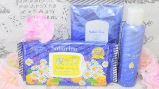 """""""怠惰の化身""""こと「Saborino (サボリーノ)」があまりにも優秀過ぎて、1回使ったらもう手放せない!(/・ω・)/"""