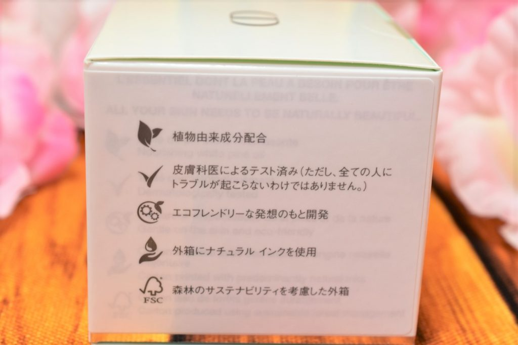 ディオール ライフ ソフト バーム マスクのパッケージ側面