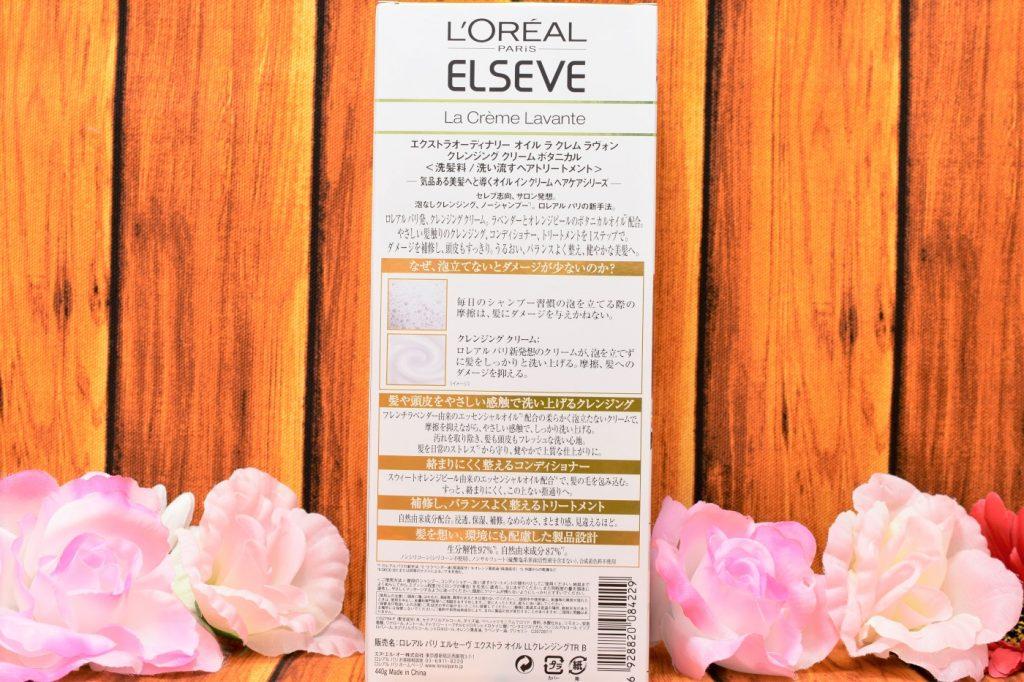 ロレアルパリ エクストラオーディナリー オイル ラ クレム ラヴォン クレンジングクリーム(ノープー) ボタニカルのパッケージ裏面