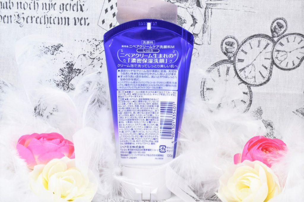 ニベア クリームケア洗顔料(しっとり)のパッケージ裏面