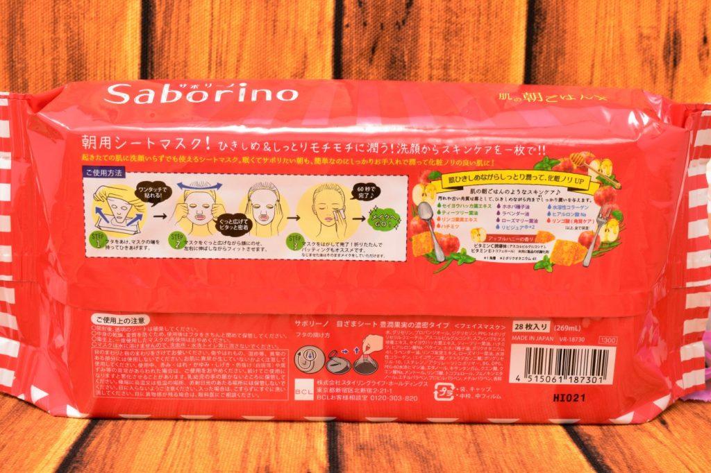 サボリーノ 目ざまシート 豊潤果実の濃密タイプのパッケージ裏面
